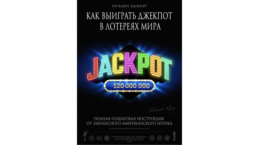 VIP-КЛЮЧ «JACKPOT»  - ВЫИГРЫШ В ЛОТЕРЕЮ