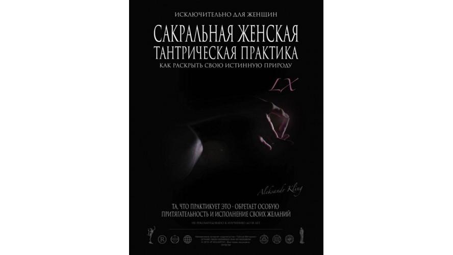 """САКРАЛЬНАЯ ЖЕНСКАЯ  ТАНТРИЧЕСКАЯ ПРАКТИКА """"LX"""""""