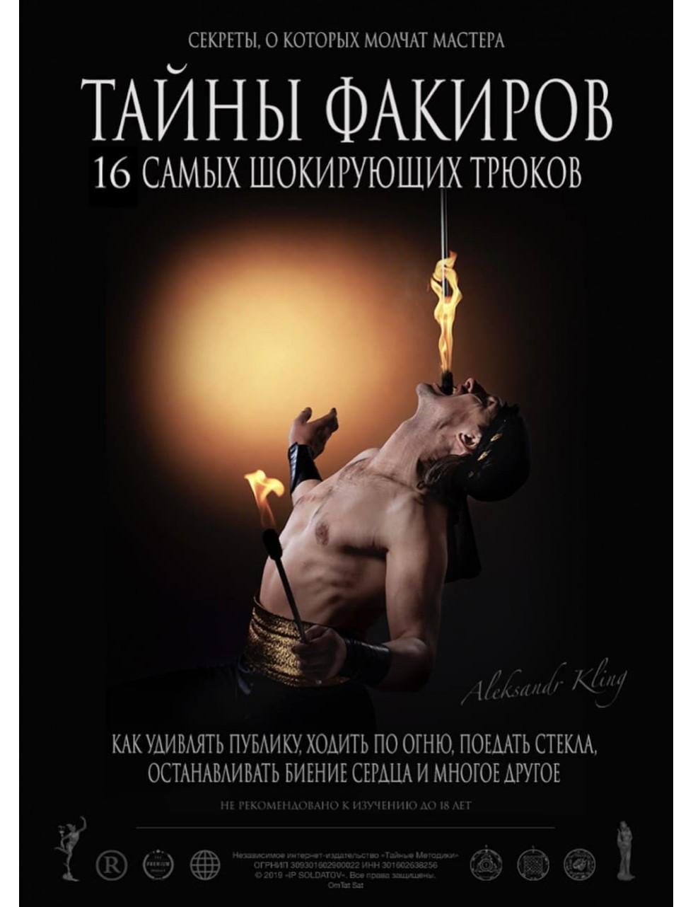 ТАЙНЫ ФАКИРОВ - 16 ШОКИРУЮЩИХ ТРЮКОВ