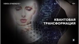 КВАНТОВАЯ ТРАНСФОРМАЦИЯ