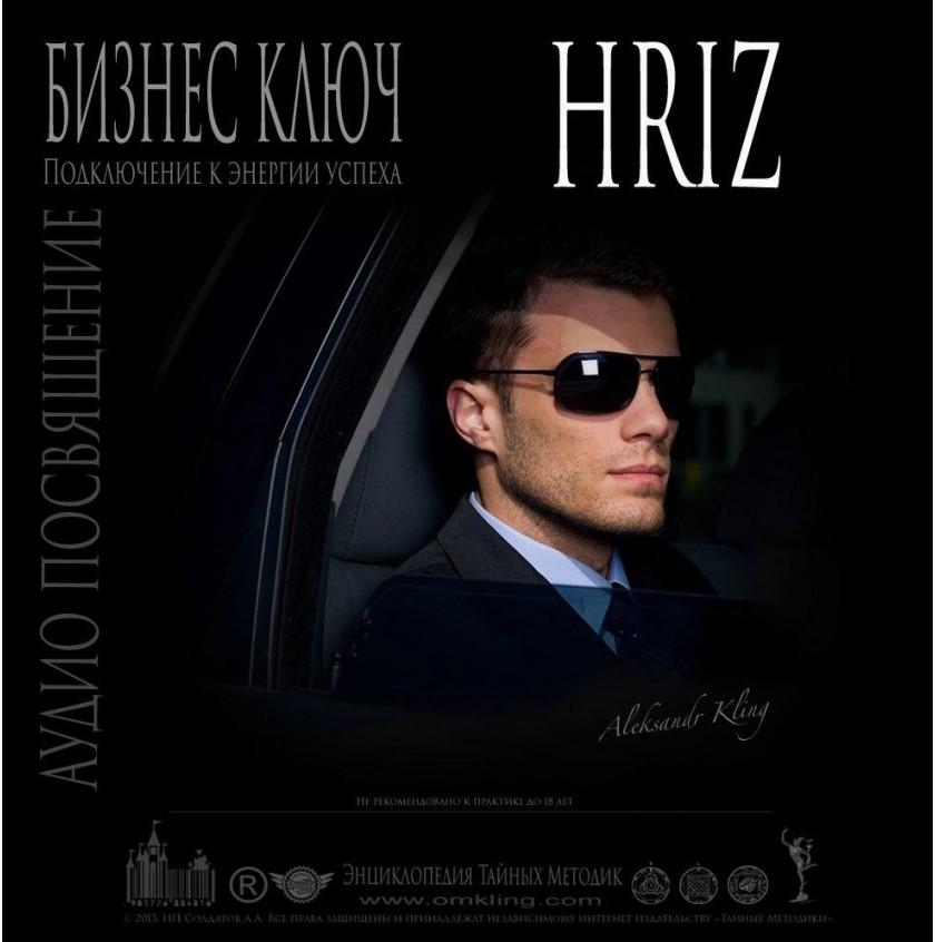 БИЗНЕС-КЛЮЧ «HRIZ»