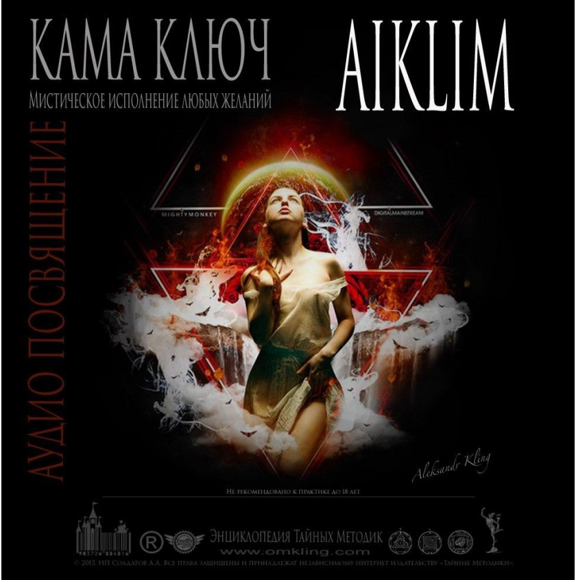 КАМА-КЛЮЧ «AIKLIM»