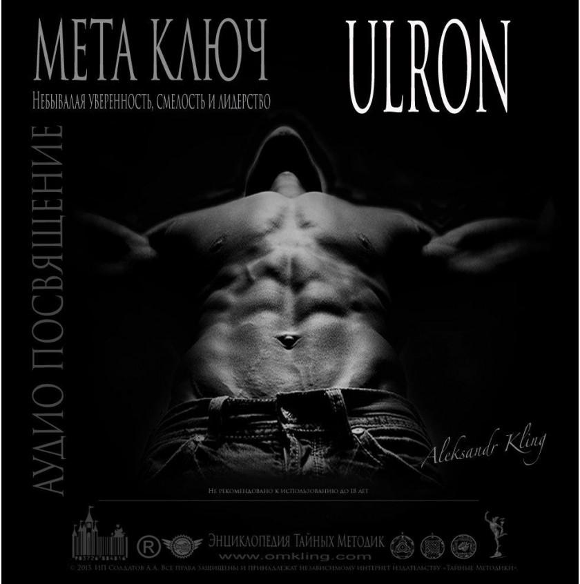 """МЕТА-КЛЮЧ """"ULRON"""""""