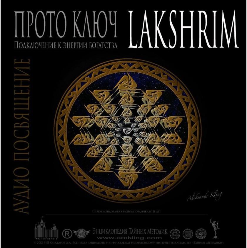 ПРОТО-КЛЮЧ «LAKSHRIM»