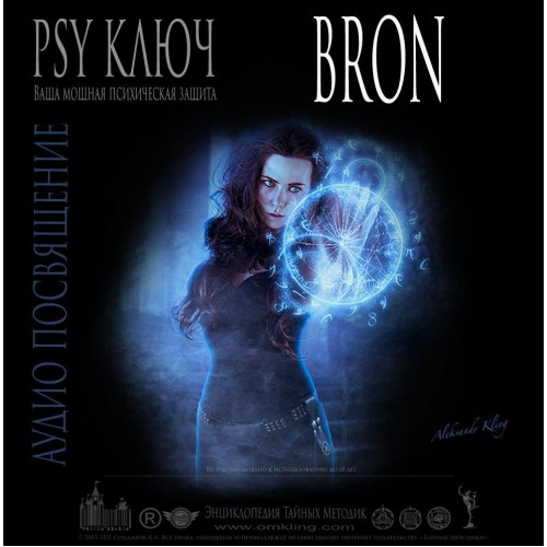 ПСИ-КЛЮЧ «BRON»