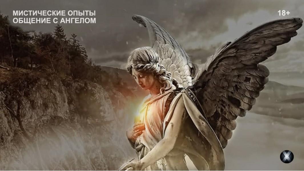 КАК ОБЩАТЬСЯ СО СВОИМ АНГЕЛОМ ХРАНИТЕЛЕМ И ИСПОЛНЯТЬ ЖЕЛАНИЯ