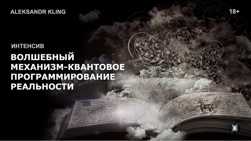 ВОЛШЕБНЫЙ МЕХАНИЗМ — КВАНТОВОЕ ПРОГРАММИРОВАНИЕ РЕАЛЬНОСТИ